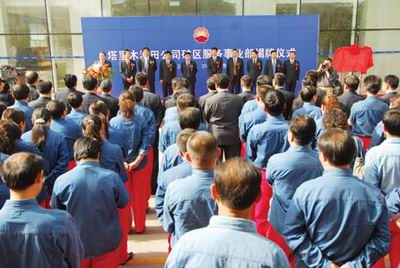 塔里木油田矿区服务事业部揭牌成立