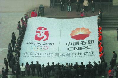 万人签名旗激发了石油管道人迎接奥运的热情