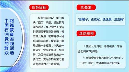 中国石油集团召开群众路线教育实践活动动员部署会 - tianyawangzhe1985 - tianyawangzhe1985的博客